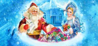Новогодние мероприятия Опаринского РЦКД