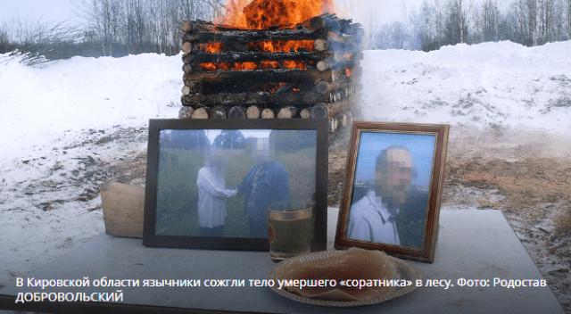 На снимке: язычники сожгли своего соратника на погребальном костре. Родственники умершего решили часть праха развеять над Черным морем, часть захоронить на родовом кладбище.