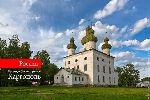 На снимке: Каргополь – город-легенда белых храмов.