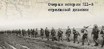 «Их имена – в летописи дивизии». Окончание