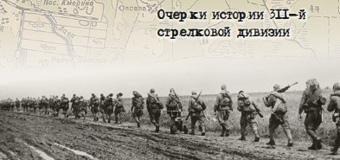 «Их имена – в летописи дивизии»