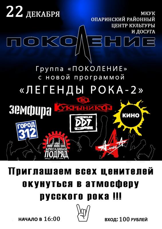 Опарино концерт-1