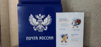 В кировском почтамте открылась Почта Деда Мороза