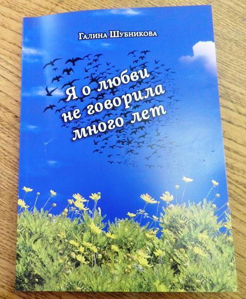 Галина Николаевна Шубникова