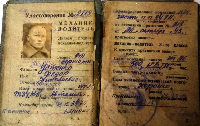 Фёдоре Николаевиче Устенко