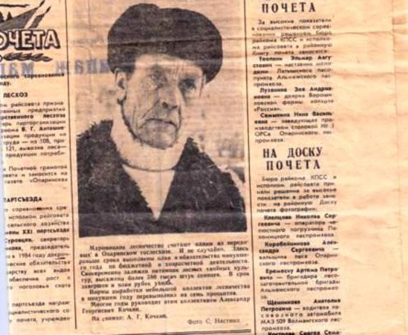 Александр Георгиевич Кочкин