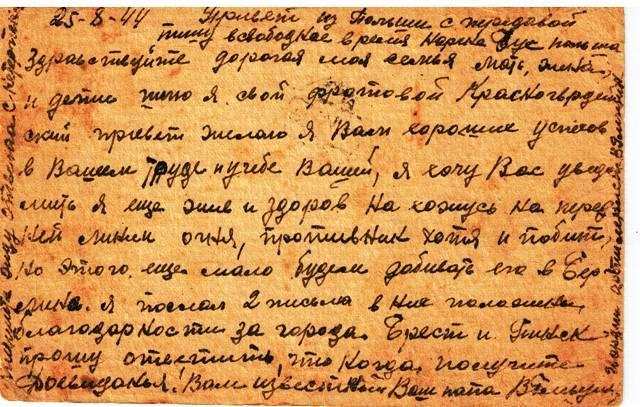 Письма с фронтов Великой Отечественной войны