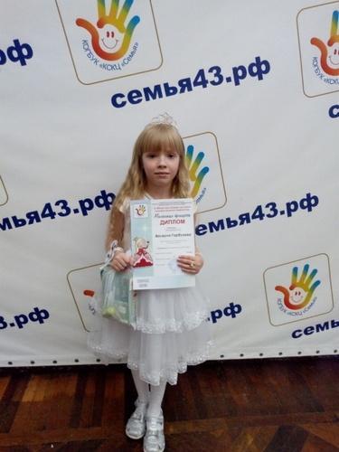 Областной конкурс «Маленькая принцесса»