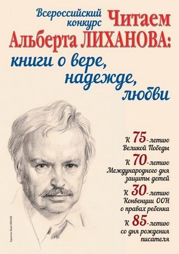 85-летие со дня рождения Альберта Анатольевича Лиханова