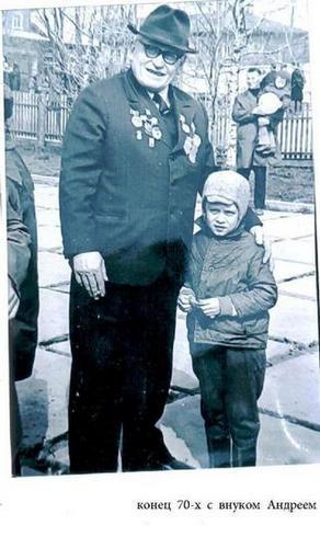 Фото 1970 года с внуком
