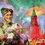 Живи, цвети, победный май!