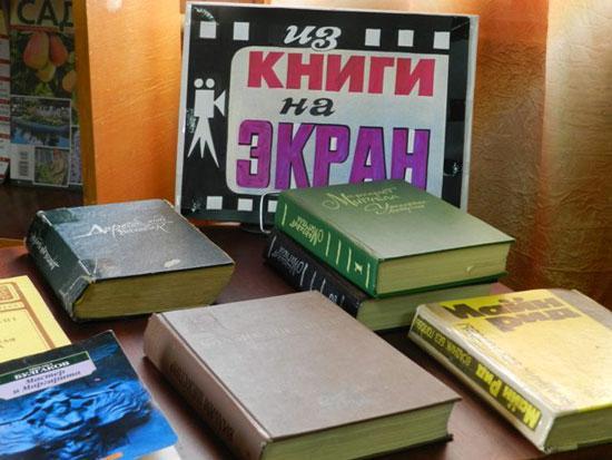 Акция «Библионочь» в 2016 году