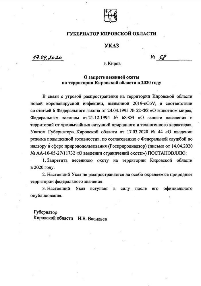 Весенняя охота в Кировской области отменена