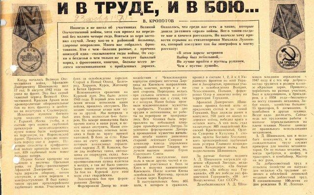 В. Е. Кропотов, публикация из газеты «Опаринская искра», 23 февраля 1971 года