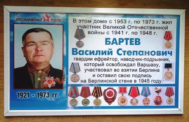 В. С. Бартев