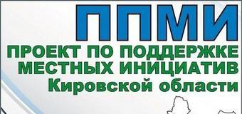 ППМИ-2020