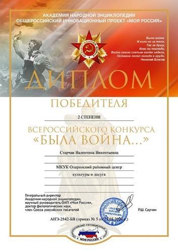 """Итоги онлайн-конкурса """"Была война..."""""""