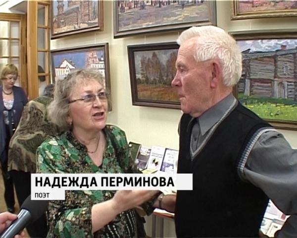 На снимке: кировские поэты Надежда Перминова и Анатолий Быстров.