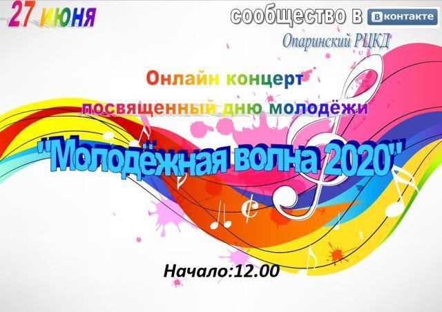 Молодежная волна 2020