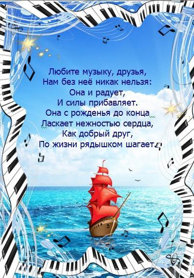 «Музыка моей души…»