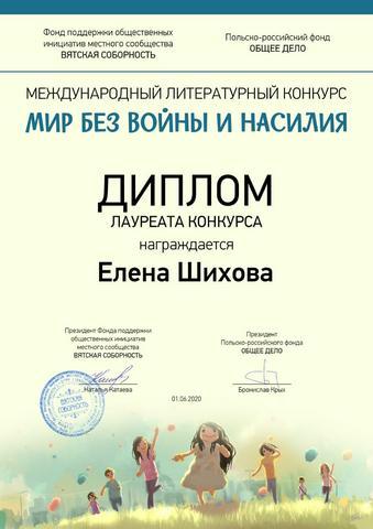 Диплом конкурса «Мир без войны и насилия»
