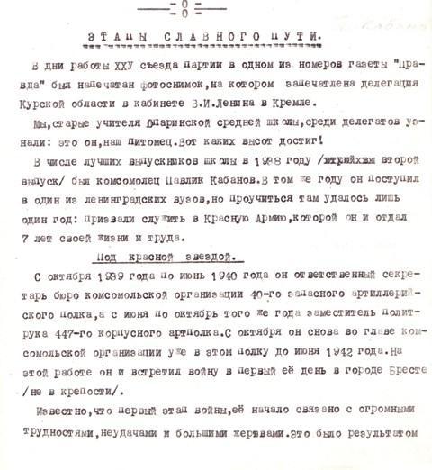 страница очерка о Кабанове