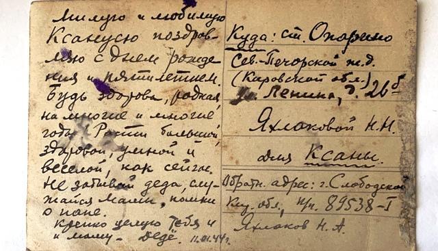 Открытка, присланная Оксане Никанором Алексеевичем из военного лагеря под Слободским, где он проходил армейскую службу в годы войны.