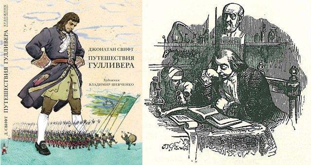 На снимке: книга «Путешествия Гулливера»; Гулливер рядом с бюстом Джонатана Свифта. Фотомонтаж автора.