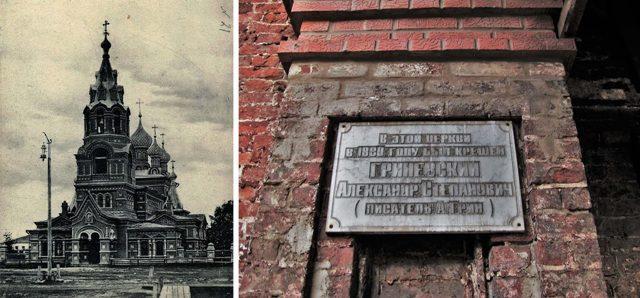 На снимке: Никольский собор города Слободского и мемориальная доска о крещении в нём Саши Гриневского.