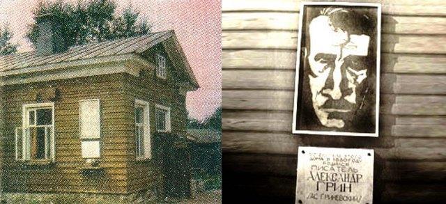 На снимке: на этом доме под номером 125 на современной улице Советской города Слободского была установлена мемориальная доска, посвященная писателю Александру Грину. Фотомонтаж автора.