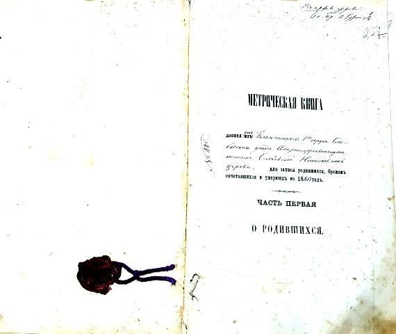На снимке: Метрическая книга Слободской Николаевской церкви, в которую занесена запись о процедуре крещения Александра Гриневского.