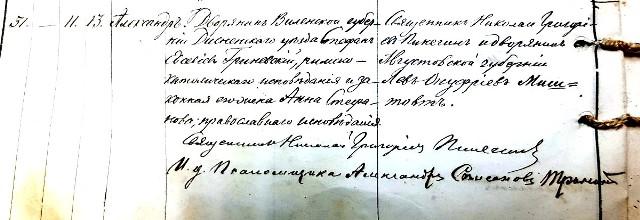 На снимке: запись в Метрической книге Слободской Никольской церкви о крещении Александра Степановича Гриневского