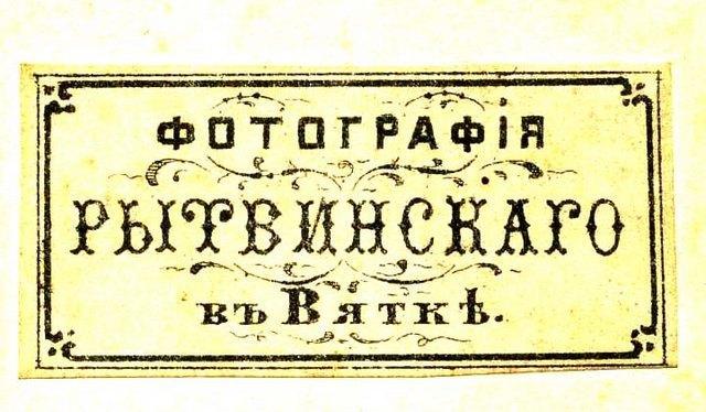 На снимке: вывеска «Фотография Рытвинского в Вятке».