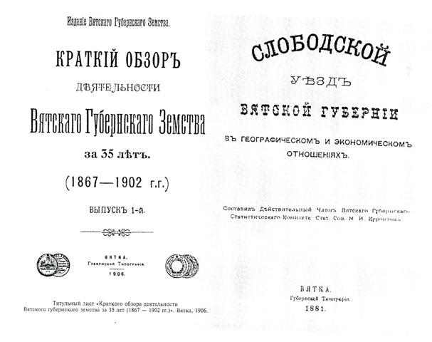 На снимке: сборники о географическом и экономическом положении города Слободского и Вятской губернии.