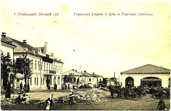 На снимке: город Слободской, торговая площадь, городская управа и дума.