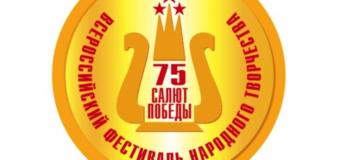 Итоги областного фестиваля «Салют Победы»