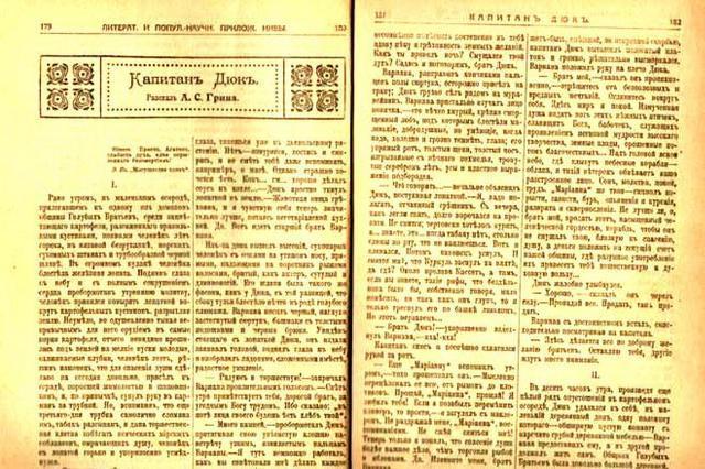 На снимке: рассказ Александра Грина «Капитан Дюк», написан Александром Грином в 1915 году.