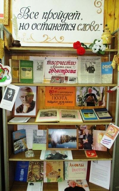 Выставки к юбилею