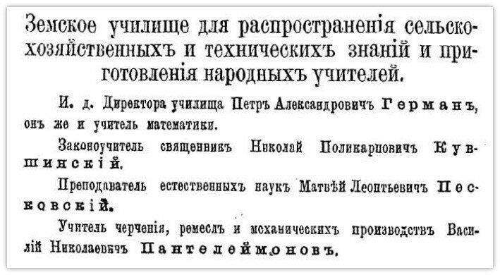 Памятная книжка Вятской губернии на 1873 год, педагогический состав земского училища.