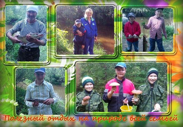 Семейный улов