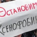 С ненавистью и ксенофобией не по пути