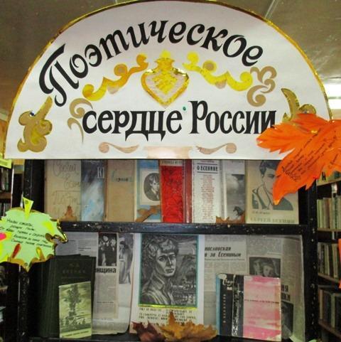 «Поэтическое сердце России»