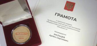 Вручена медаль