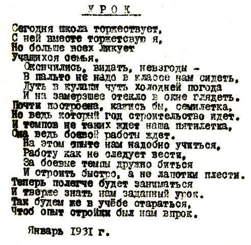Поэзия и безделки Никанора Яхлакова - 1. Навстречу VII Яхлаковским чтениям