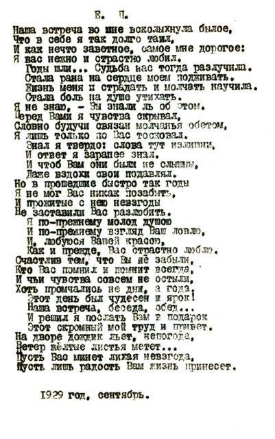 Поэзия и безделки Никанора Яхлакова – 5