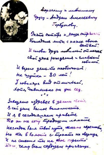 Поэзия и безделки Никанора Яхлакова - 3