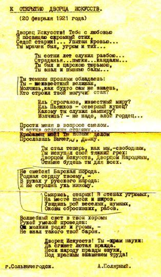 Поэзия и безделки Никанора Яхлакова - 2. Навстречу VII Яхлаковским чтениям
