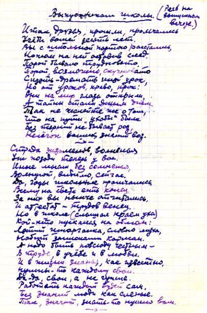 Поэзия и безделки Никанора Яхлакова - 4