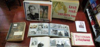 VII Яхлаковские краеведческие чтения