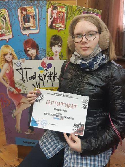 Арина Блинова